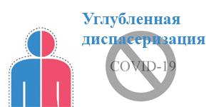 Проведение углубленной диспансеризации лиц, перенесших новую коронавирусную инфекцию.