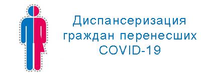 Информационно-пропагандистский материал по диспансеризации граждан, перенесших новую коронавирусную инфекцию COVID-19